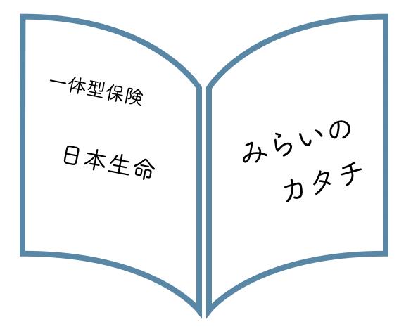 なるほど 日本生命「みらいのカタチ」