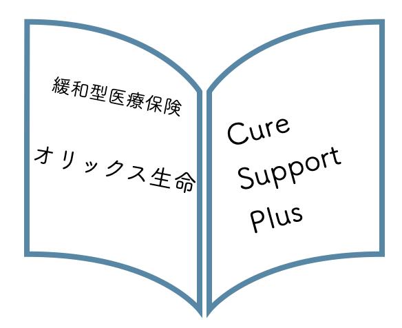 なるほど 緩和型医療保険 オリックス生命「Cure Support Plus キュア・サポート・プラス」