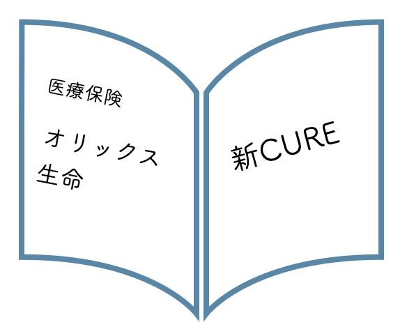 なるほど 医療保険 「新CURE(キュア)」