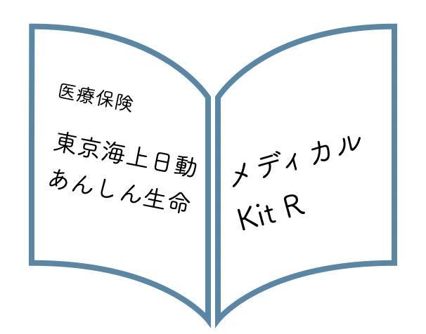 なるほど 医療保険 東京海上日動あんしん生命「メディカルKit R」