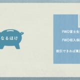 【割引あり 保険料最安】FWD富士生命の「FWD収入保障」はどんな保険?【メリット・デメリット】