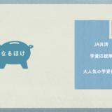 【人気・学資】JA共済「学資応援隊」について正直にお話しします【客寄せパンダ・デメリット】