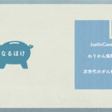 【保険料がタダ?がん保険】JustInCase「わりかん保険」とはなんだ!?【次世代の保険】